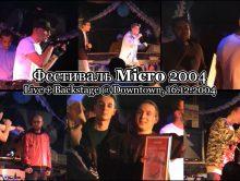 Фестиваль Micro 2004 • Live + Backstage @ Downtown, 16.12.2004