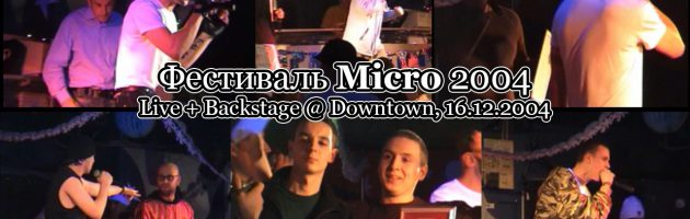 Фестиваль Micro 2004 • Live + Backstage @ Downtown, 16.12.2004