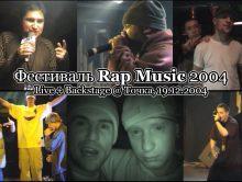 Фестиваль Rap Music 2004 • Live + Backstage @ Точка, 19.12.2004