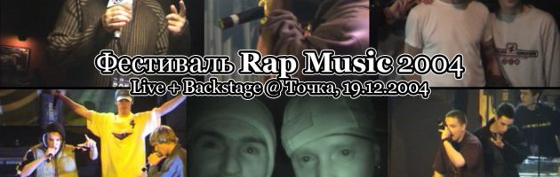 Фестиваль Rap Music 2004 • Live + Backstage @ Точка, 19.12.2004