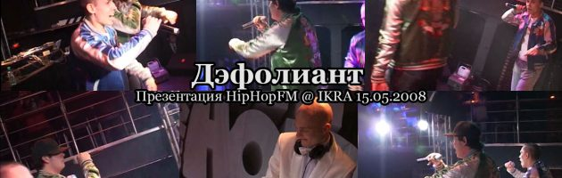 Дэфолиант live @ IKRA презентация HipHopFM 15.05.2008