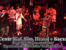 Презентация CD DJ Nik One «It's Hot In Here» @ Ikra, Москва, 09.08.2007