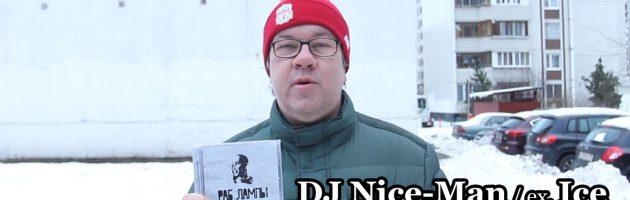 DJ Nice-Man / ex. Ice [К.Т.Л.Ди.Л.Л.] @ РабЛампы • про RapDB • 20ЛетUGW