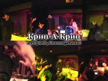 Чен [Broken Sound] + Крип-А-Крип • live @ Yello, Москва 07.12.2008