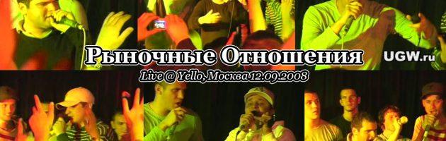 Рыночные Отношения • live @ Yello, Москва, 12.09.2008