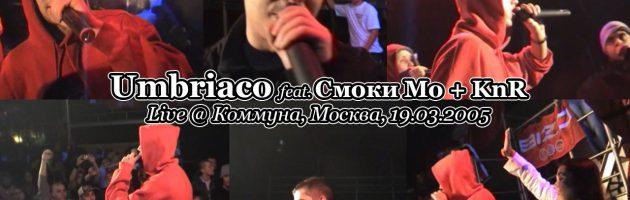 Umbriaco + Смоки Мо & KnR • live @ Коммуна, Москва, 19.03.2005
