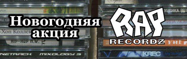 Новогодняя акция от Rap Recordz при поддержке UGW