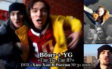 Вбит + YG «Где Ты, Где Я?» • DVD «Хип-Хоп В России № 3» 2006