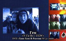 Гек «У-Га-Вэ / UGW» • DVD «Хип-Хоп В России № 3» 2006