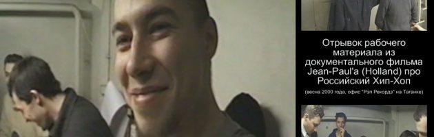 Грюндиг • Весна 2000 • DVD «Хип-Хоп В России № 2» 2005