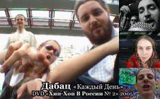 Дабац «Каждый День» • DVD «Хип-Хоп В России № 2» 2005