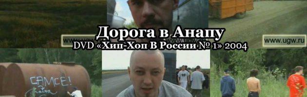 Дорога в Анапу • DVD «Хип Хоп В России № 1» 2004