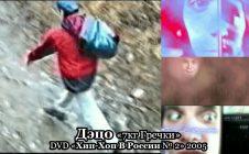 Дэцо «7кг Гречки» • DVD «Хип-Хоп В России № 2» 2005