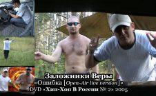 Заложники Веры «Ошибка [Open-Air live version]» • DVD «Хип-Хоп В России № 2» 2005