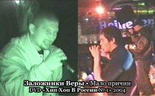 Заложники Веры — Мало причин • DVD «Хип Хоп В России № 1» 2004