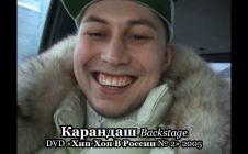 Карандаш • Backstage • DVD «Хип-Хоп В России № 2» 2005