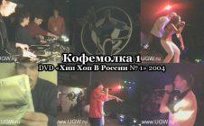 Кофемолка 1 • DVD «Хип Хоп В России № 1» 2004