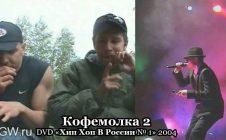 Кофемолка 2 • DVD «Хип Хоп В России № 1» 2004