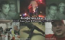 Кофемолка 3 • DVD «Хип Хоп В России № 1» 2004
