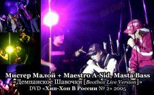 Мистер Малой + Maestro A-Sid , Masta Bass «Демпанское Шавочки [Beatbox Live Version]» DVD «Хип-Хоп В России № 2» 2005