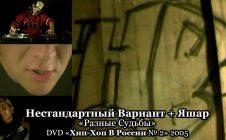 Нестандартный Вариант + Яшар «Разные Судьбы» • DVD «Хип-Хоп В России № 2» 2005