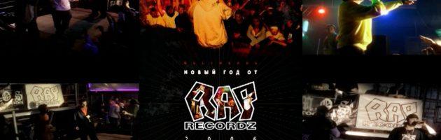 Новый Год от Rap Recordz 2006 [Bonus] • DVD «Хип-Хоп В России № 1» 2006