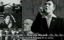 Пьянству Бойс + Мистер Малой «Да, Да, Да» • DVD «Хип-Хоп В России № 2» 2005