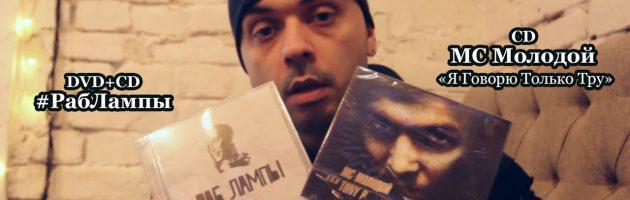 Смоки Мо • про альбом #ДеньТретий • DVD+CD #РабЛампы • CD MC Молодой
