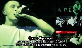 Сэт + Триада «Сказку Сделать Былью [Live]» • DVD «Хип-Хоп В России № 2» 2005