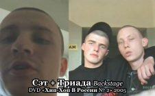 Сэт + Триада • Backstage • DVD «Хип-Хоп В России № 2» 2005
