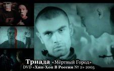 Триада «Мёртвый Город» • DVD «Хип-Хоп В России № 2» 2005