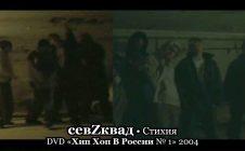 севZквад — Стихия • DVD «Хип Хоп В России № 1» 2004