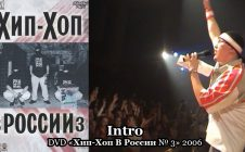 «Intro» • DVD «Хип-Хоп В России № 3» 2006