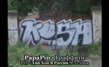 PapaPin — Граффити • DVD «Хип Хоп В России № 1» 2004