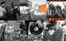 Big Black Boots «Опасно» • DVD «Хип-Хоп В России № 2» 2005
