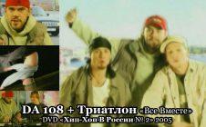 DA 108 + Триатлон «Все Вместе» • DVD «Хип-Хоп В России № 2» 2005
