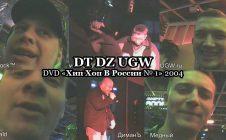 DT DZ UGW • DVD «Хип Хоп В России № 1» 2004