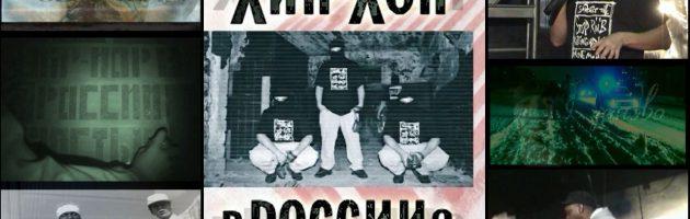 DVD «Хип Хоп В России 3» 2006 на YouTube