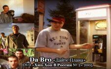 Da Bro «Дайте Плана» • DVD «Хип-Хоп В России № 2» 2005