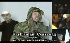 Kastraman [Севzквад] «Агрессор» • DVD «Хип-Хоп В России № 3» 2006
