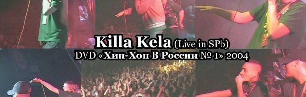 Killa Kela (Live in SPb) • DVD «Хип Хоп В России № 1» 2004