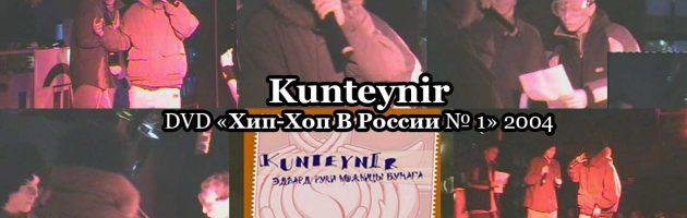 Kunteynir • DVD «Хип Хоп В России № 1» 2004