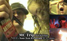MC Trip • Backstage • DVD «Хип-Хоп В России № 2» 2005