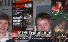 MOS Production • Lives: Part 1 • DVD «Хип-Хоп В России № 2» 2005