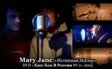 Mary Jane «Истинная Магия» • DVD «Хип-Хоп В России № 2» 2005