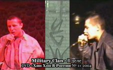 Military Clan — В деле • DVD «Хип Хоп В России № 1» 2004