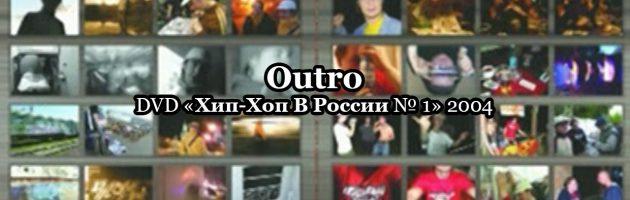 Outro • DVD «Хип Хоп В России № 1» 2004