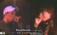 SinDrom — Счастье • DVD «Хип Хоп В России № 1» 2004