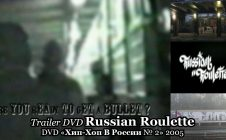 Trailer • Russian Roulette • DVD «Хип-Хоп В России № 2» 2005