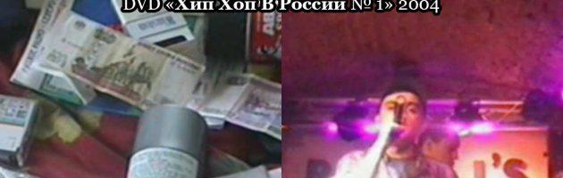 UGW SPB • DVD «Хип Хоп В России № 1» 2004